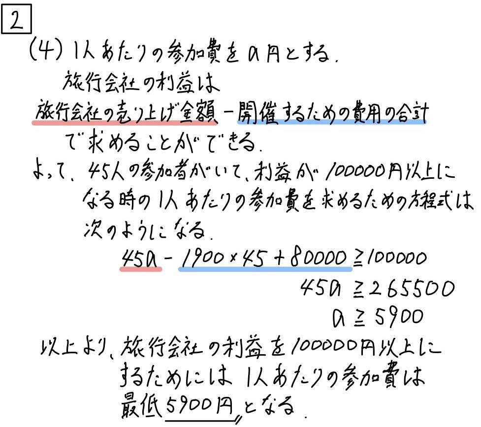 2020滋賀公立数学2−4