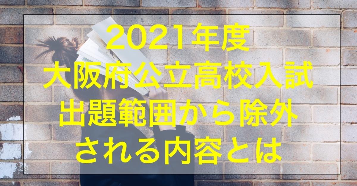 2021年度大阪府公立高校入試出題範囲が除外
