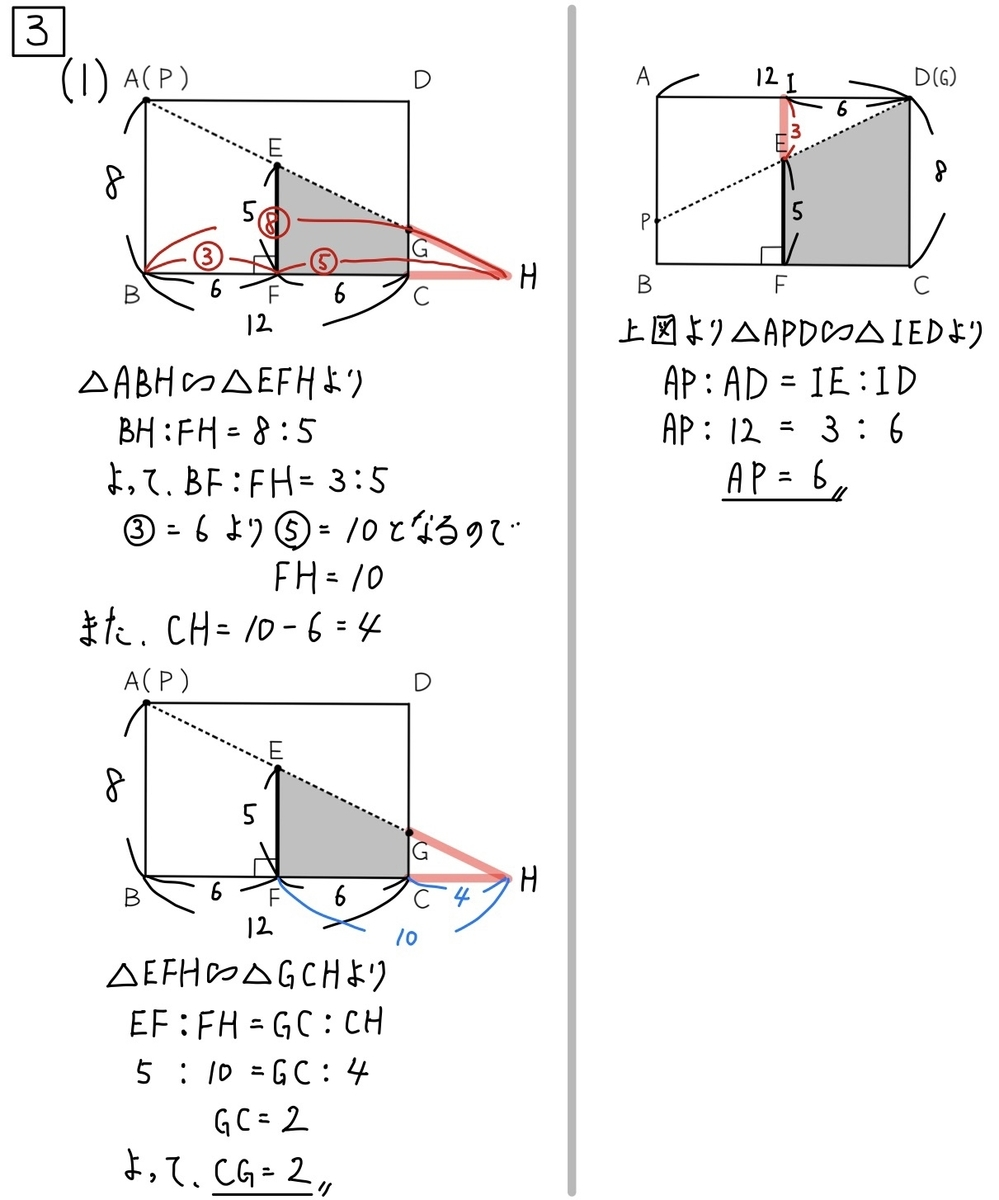 2020滋賀公立数学3−1