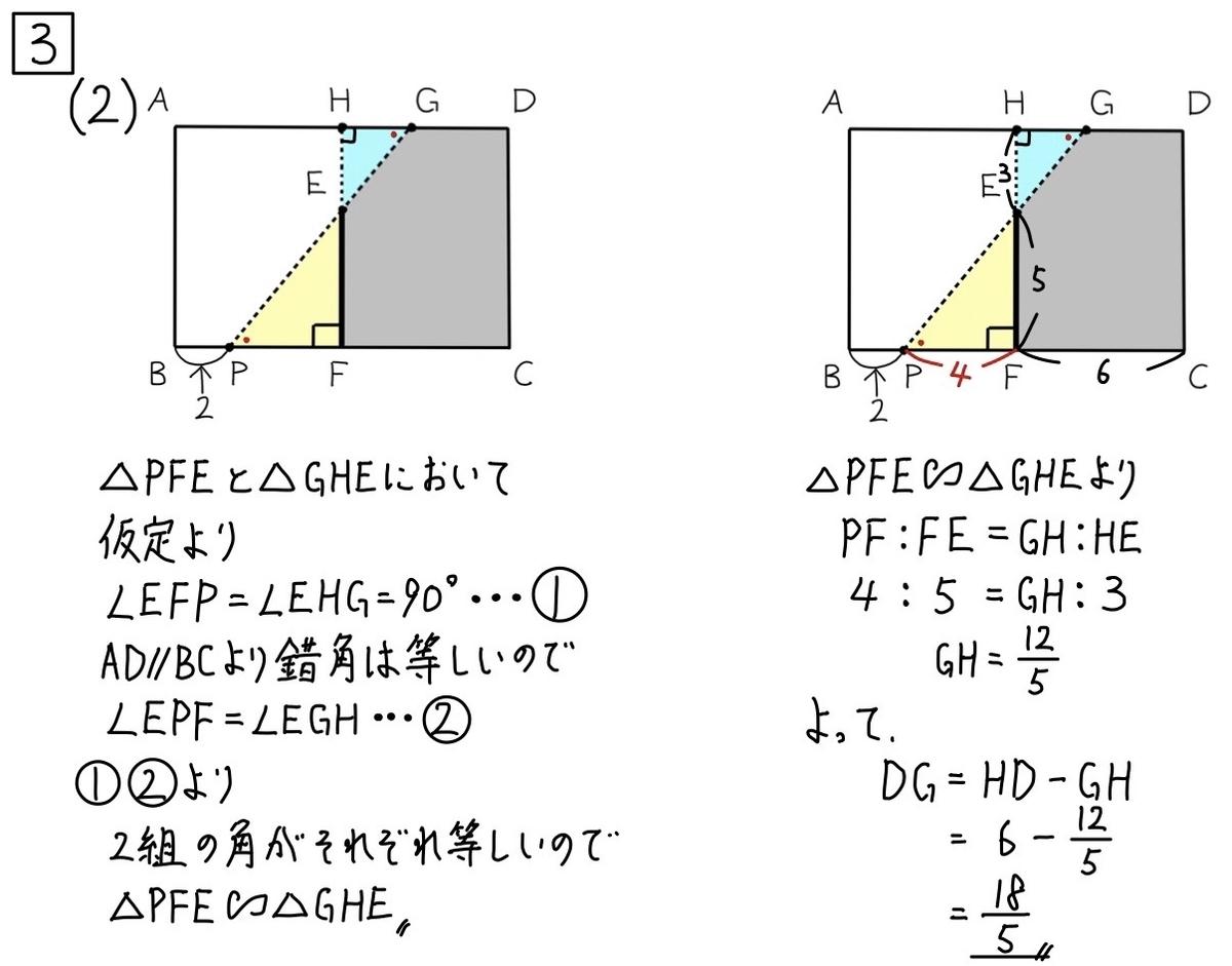 2020滋賀公立数学3−2