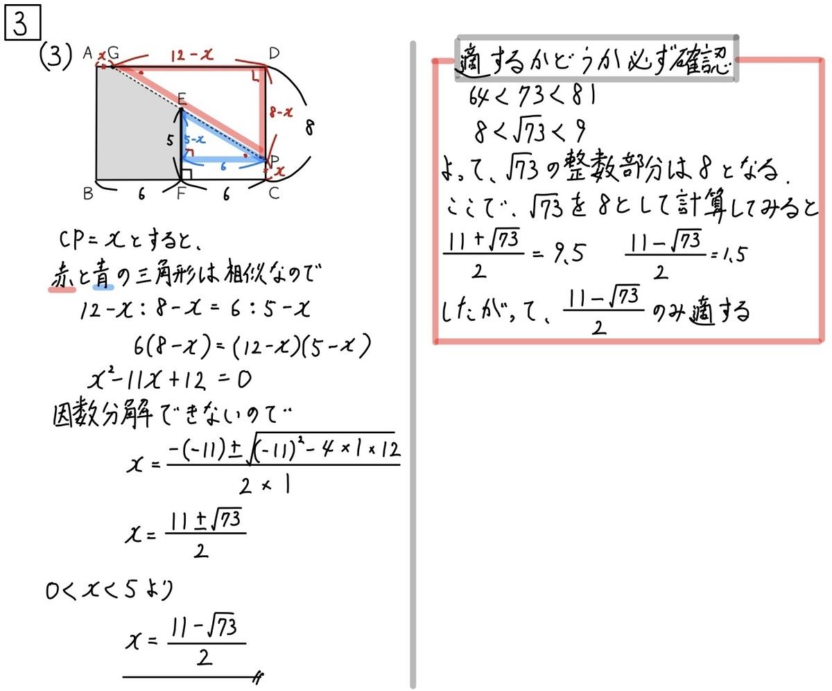 2020滋賀公立数学3−3