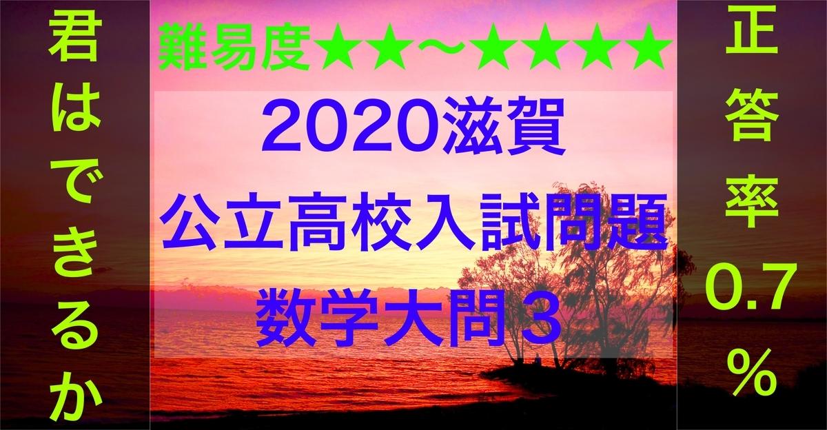 2020滋賀公立数学3