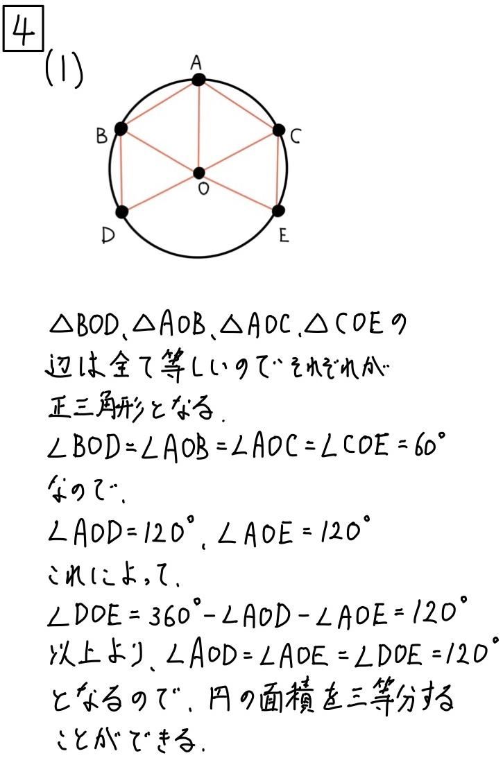 2020滋賀公立数学4−1