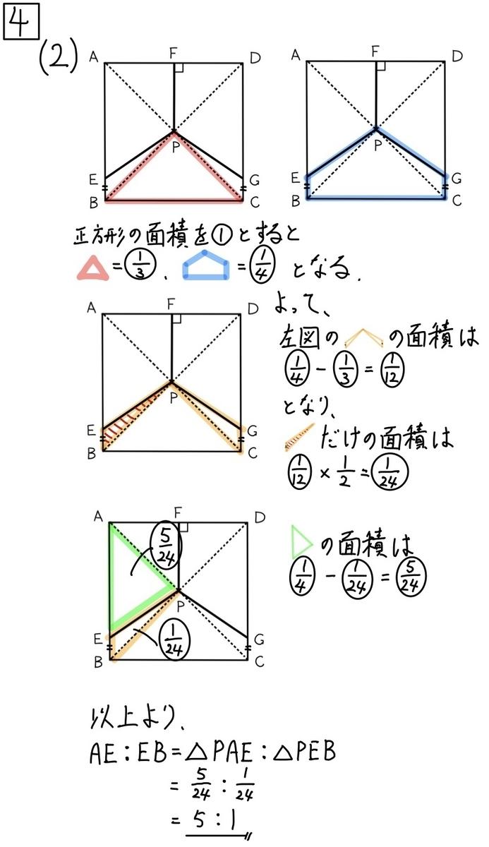 2020滋賀公立数学4−2