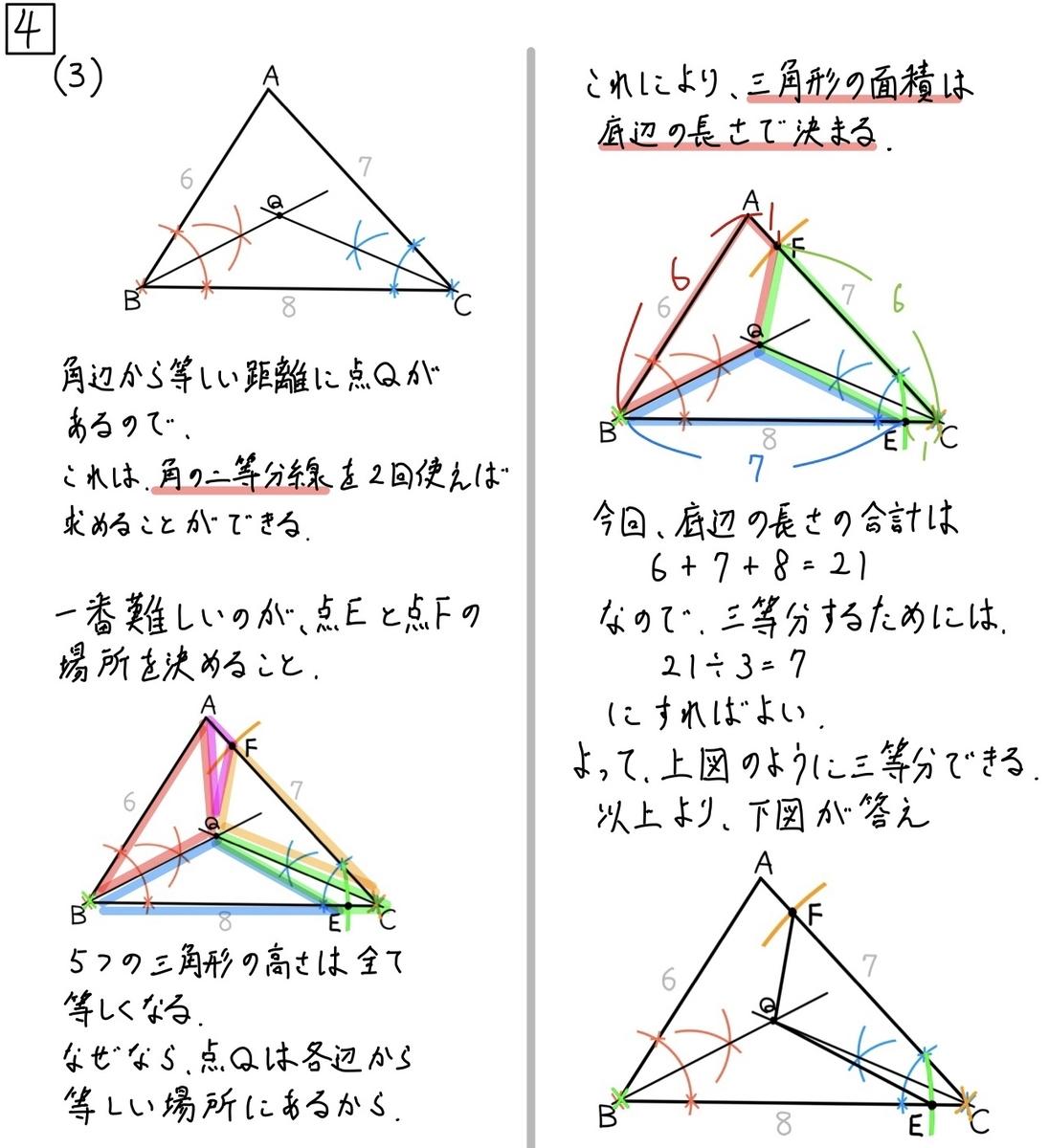 2020滋賀公立数学4−3