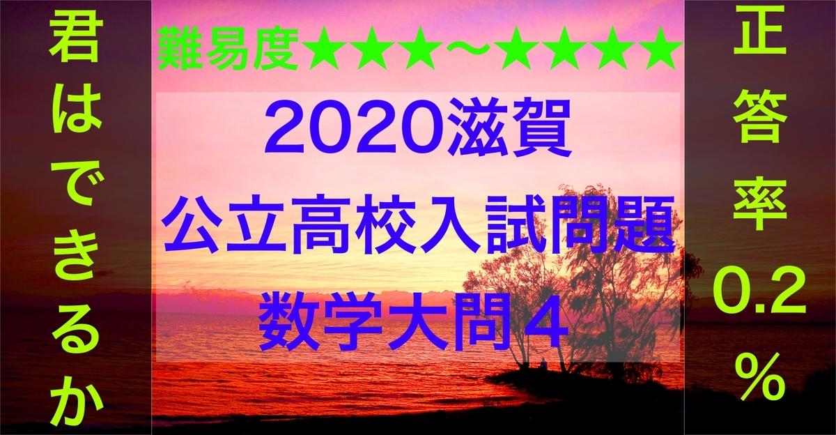 2020滋賀公立数学4