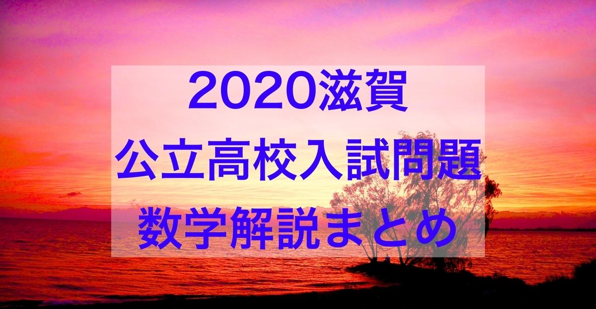 2020滋賀公立数学