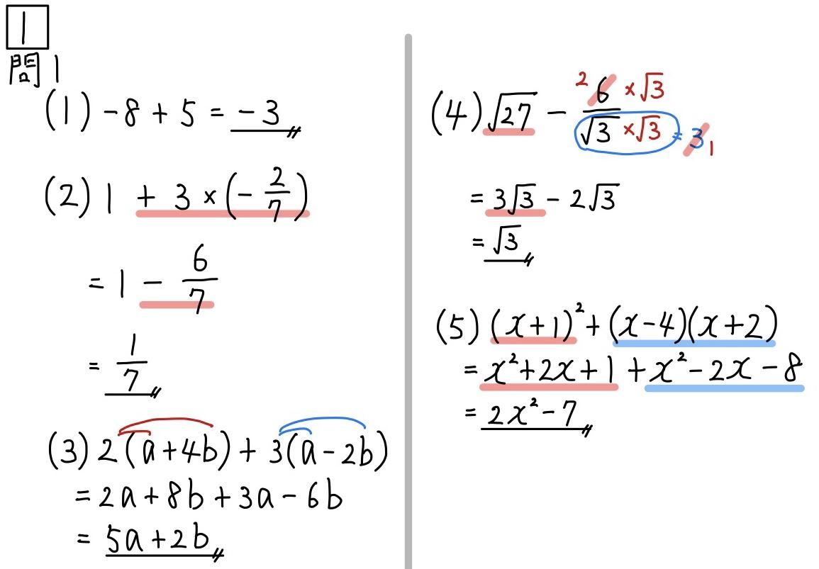 2020和歌山公立数学4_1-5