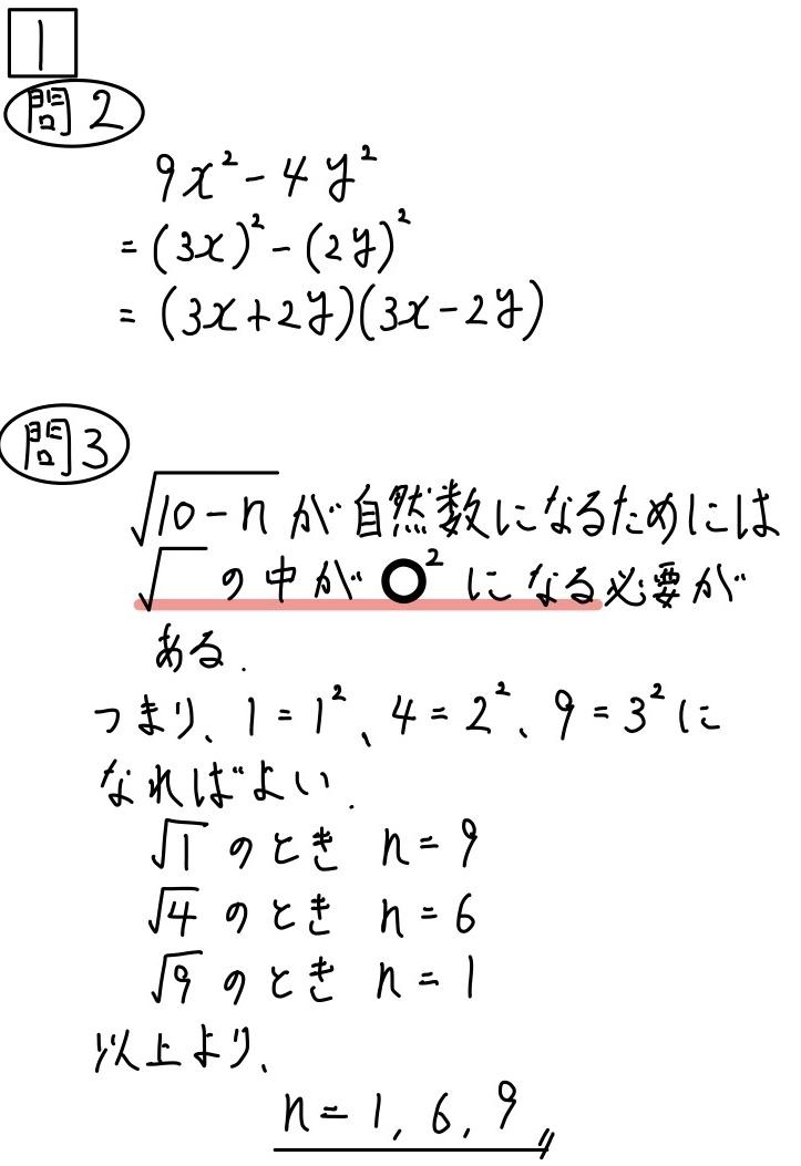 2020和歌山公立数学1_2-3