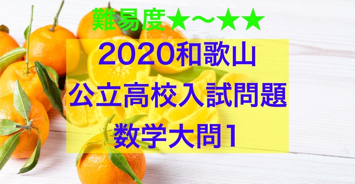 2020和歌山公立数学1
