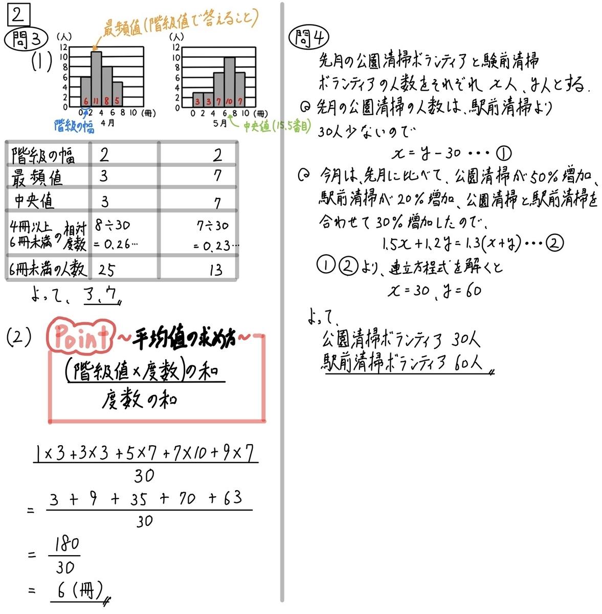 2020和歌山公立数学2_3-4