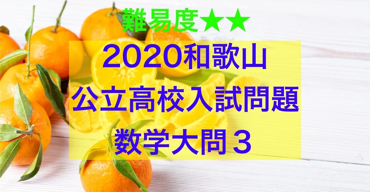 2020和歌山公立数学3