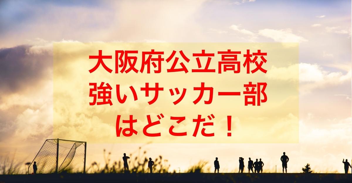 大阪府公立高校強いサッカー部ランキング