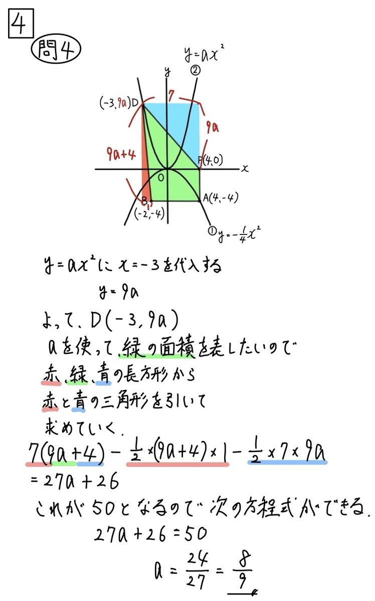 2020和歌山公立数学4−4