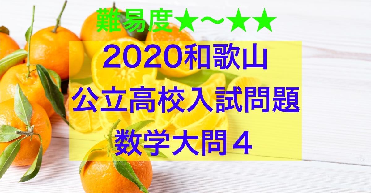 2020和歌山公立数学4