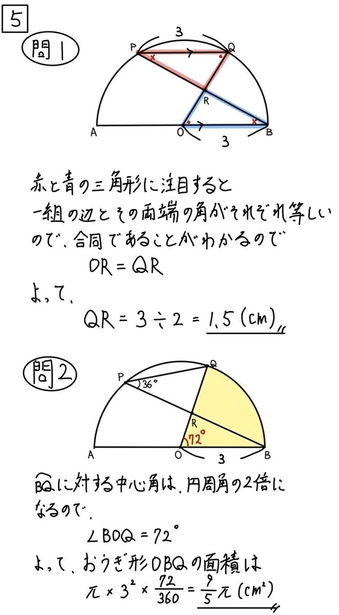 2020和歌山公立数学5_1-2
