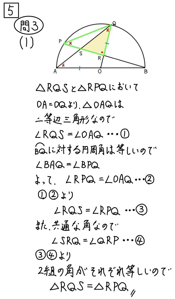 2020和歌山公立数学5_3-1