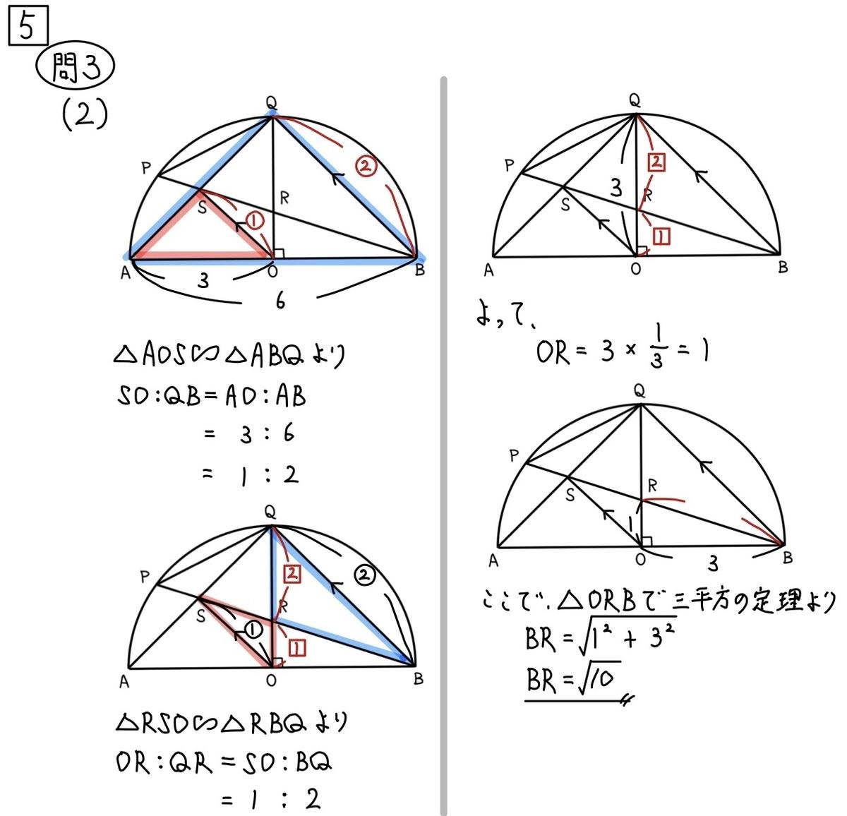 2020和歌山公立数学5_3-2