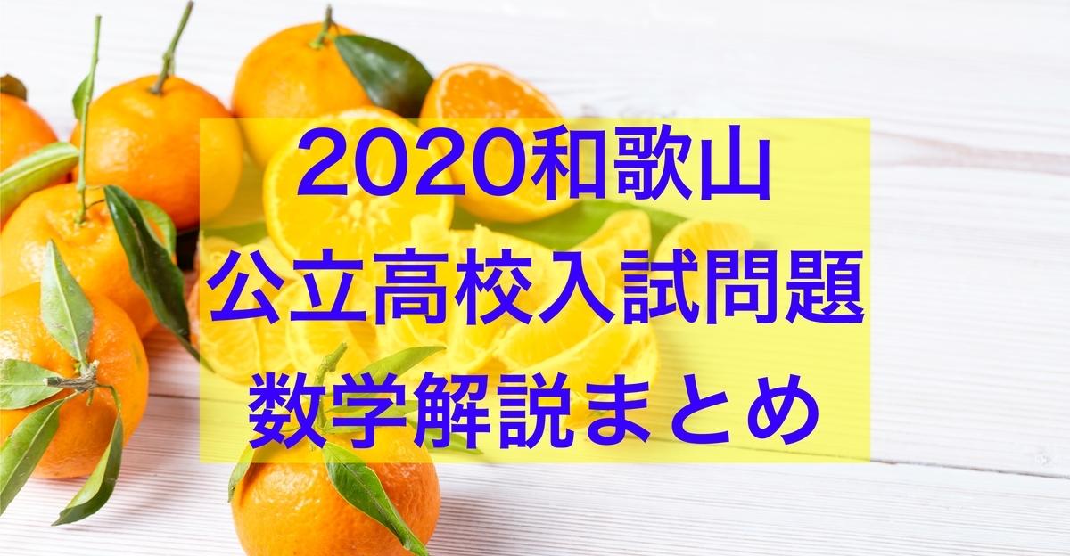 2020和歌山公立数学まとめ