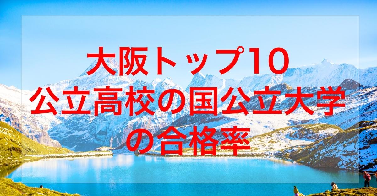 大阪トップ校国公立大学合格率