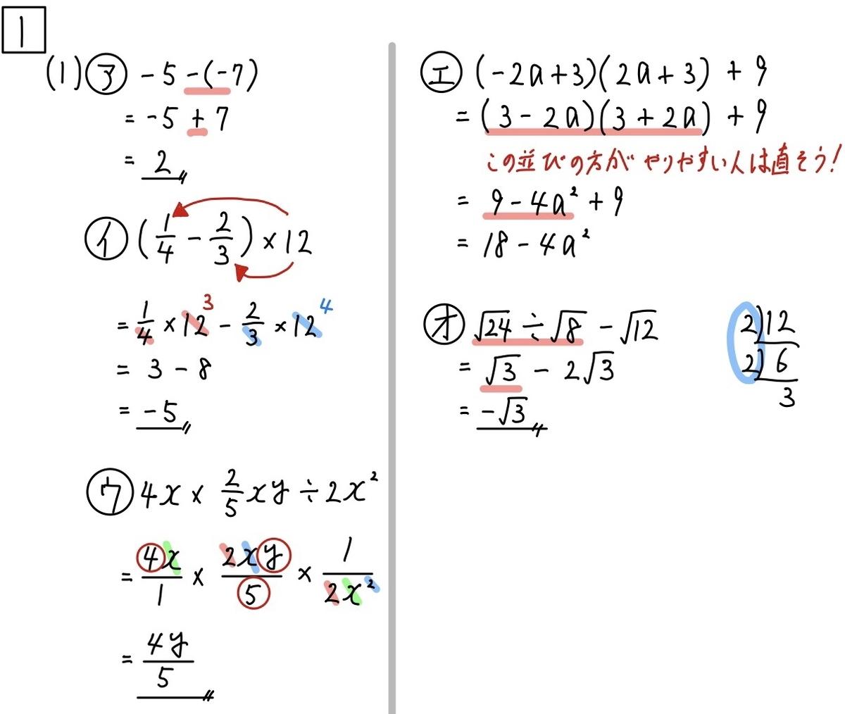 2020青森公立数学1−1
