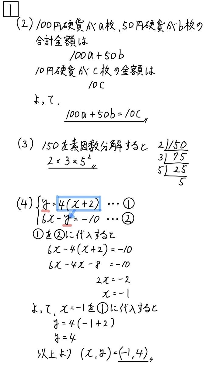 2020青森公立数学1_2-4