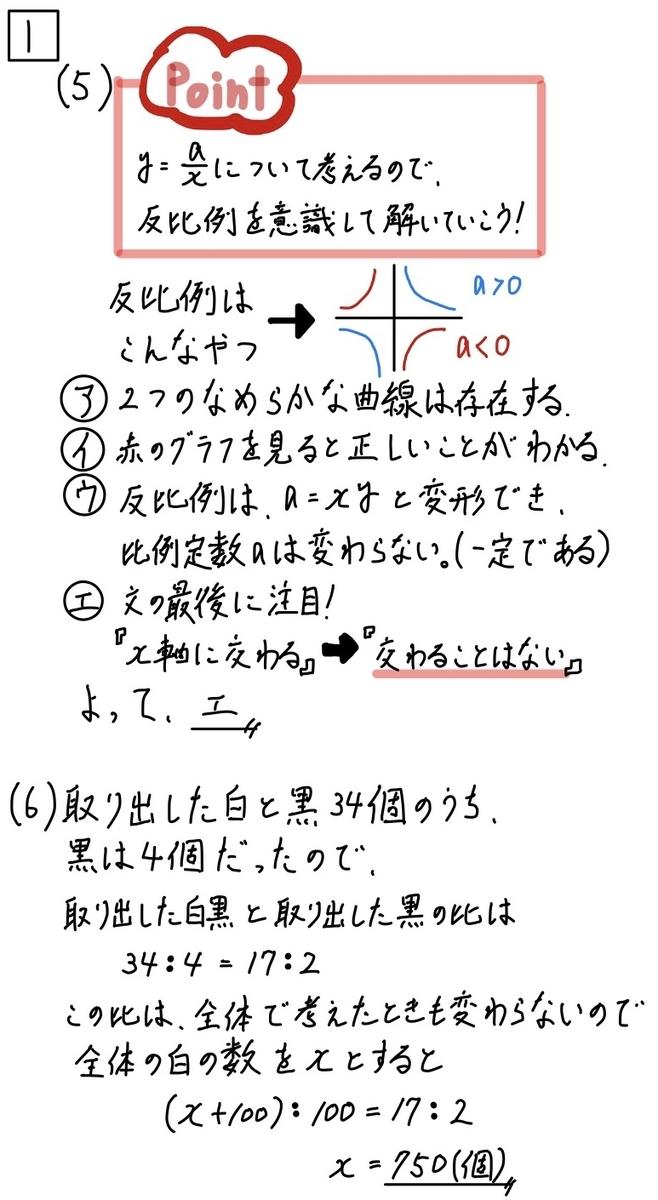 2020青森公立数学1_5-6