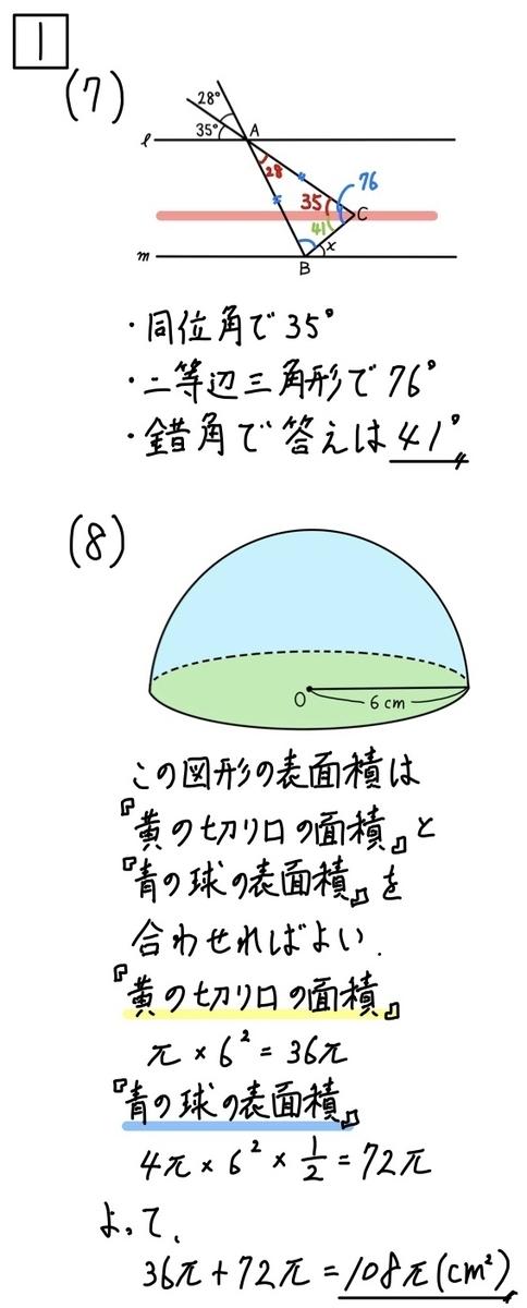 2020青森公立数学1_7-8