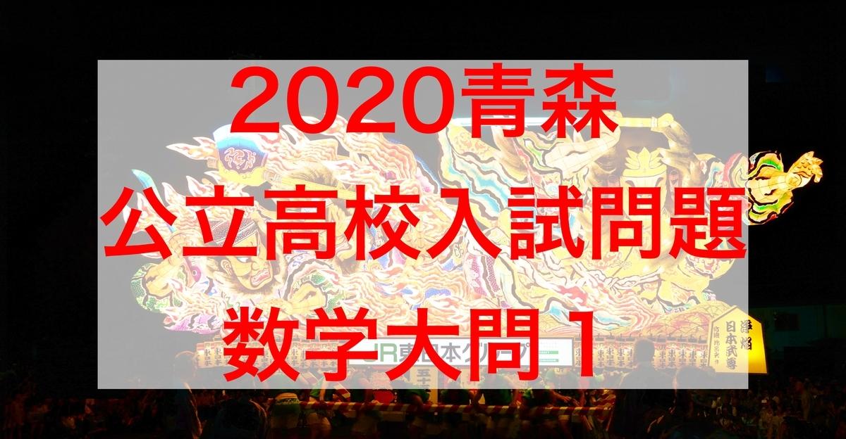 2020青森公立数学1