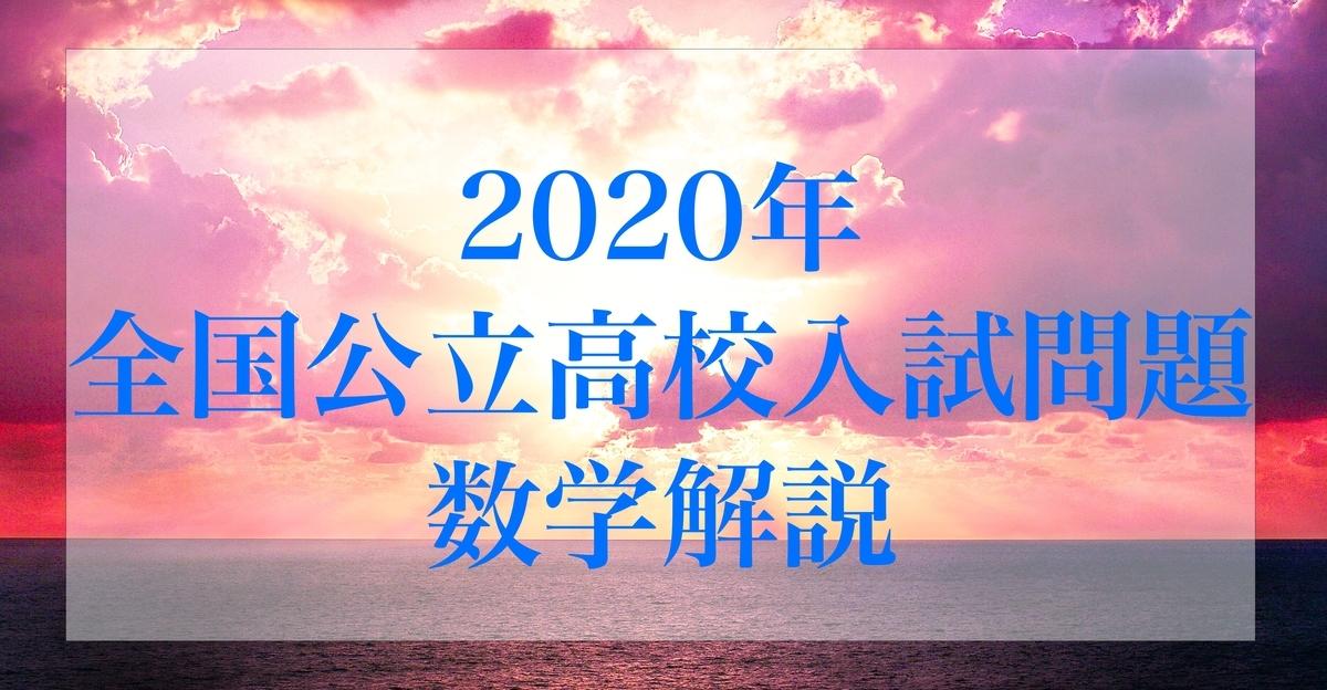 2020全国公立高校入試問題数学解説