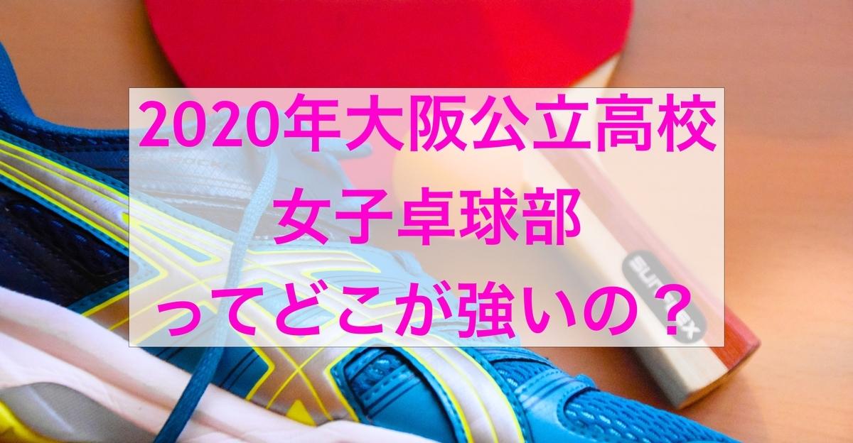 2020大阪公立高校女子卓球