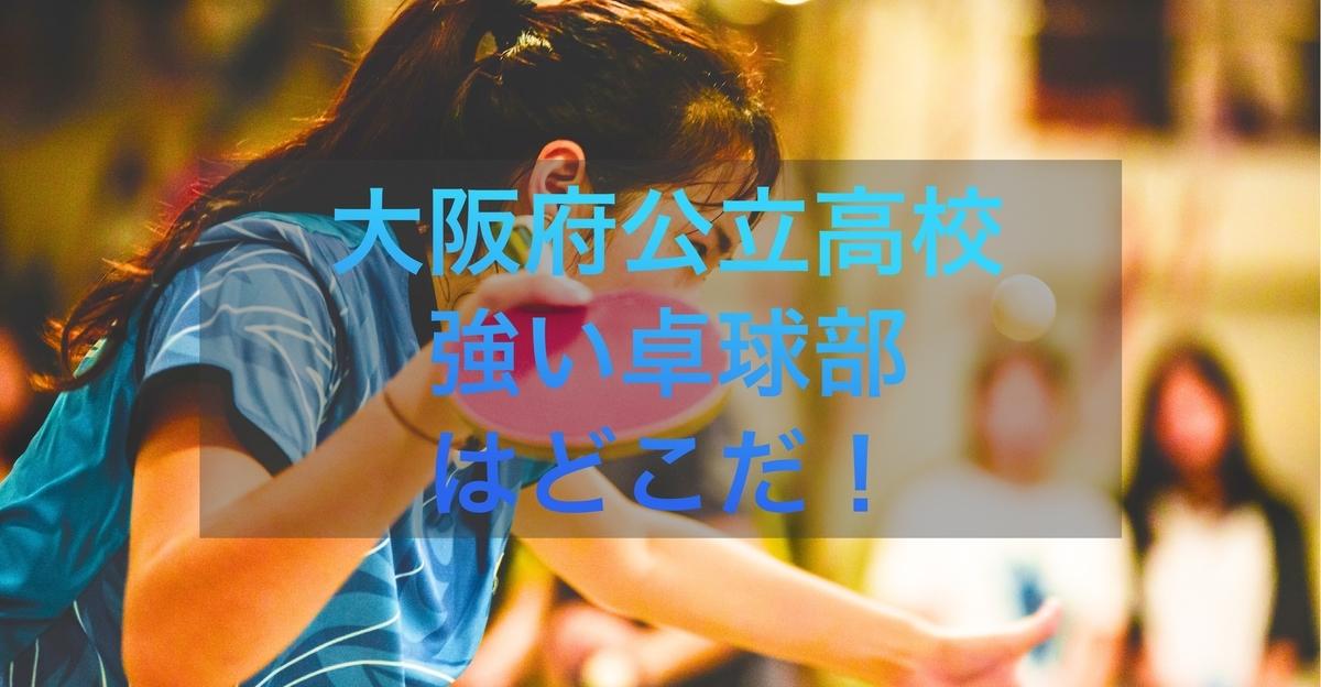 2020大阪公立高校強い卓球部