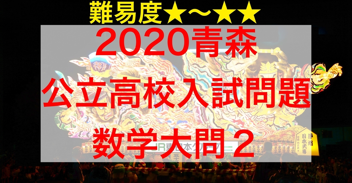 2020青森公立数学2