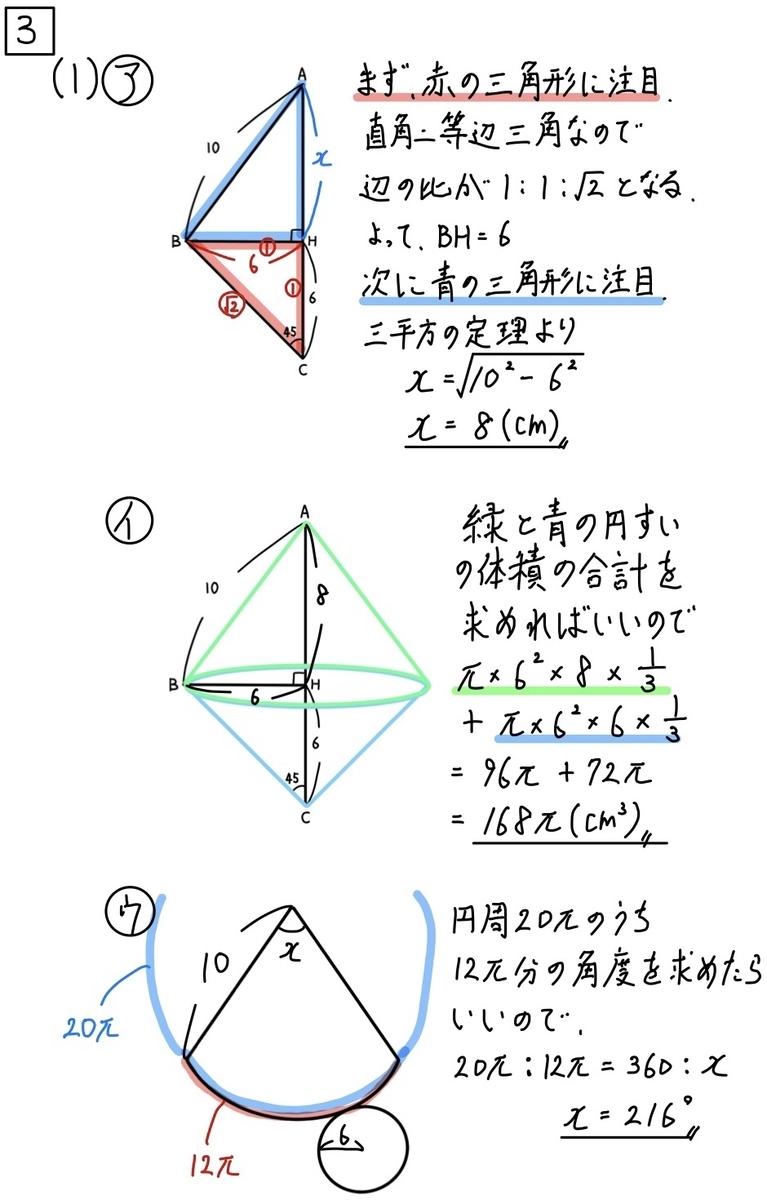 2020青森公立数学3−1