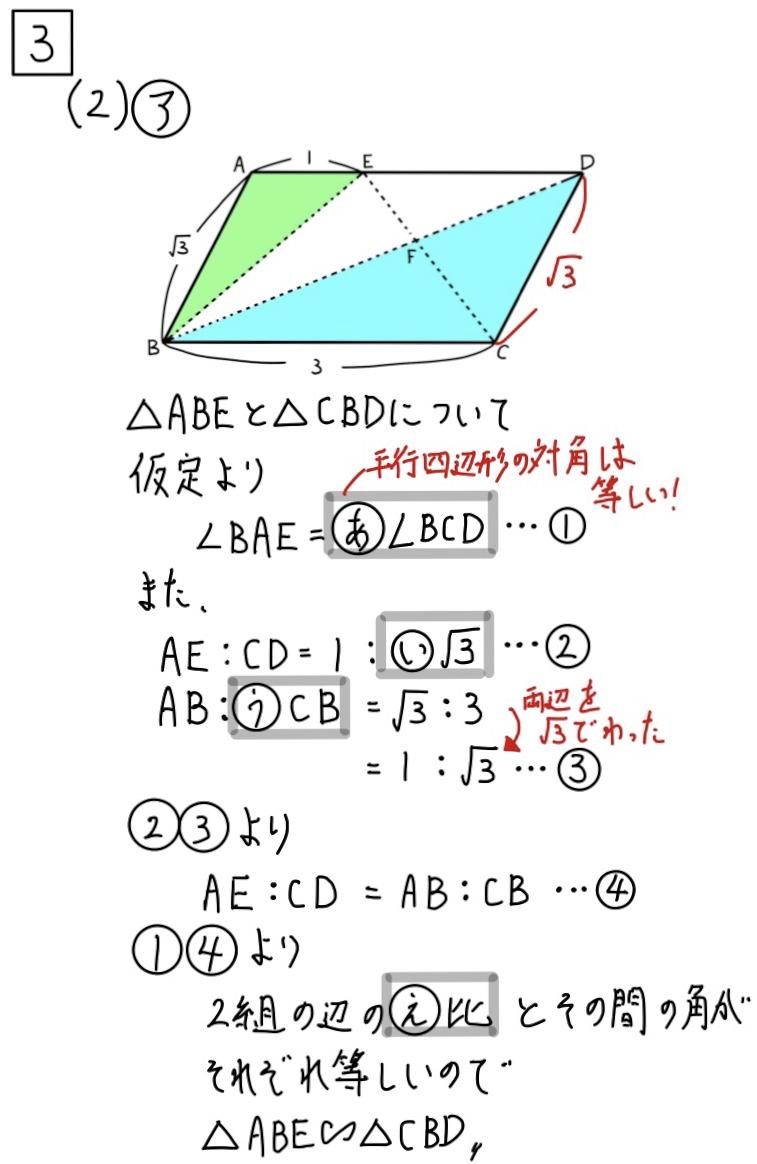 2020青森公立数学3−2–ア