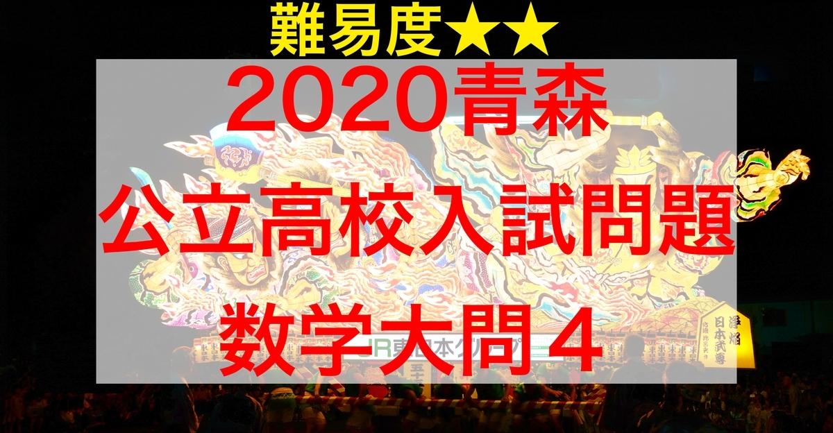 2020青森公立数学4