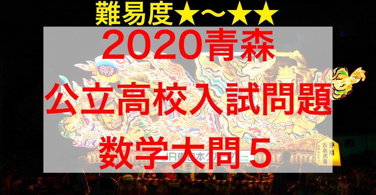 2020青森公立数学5