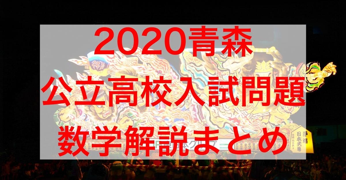 2020青森公立数学まとめ
