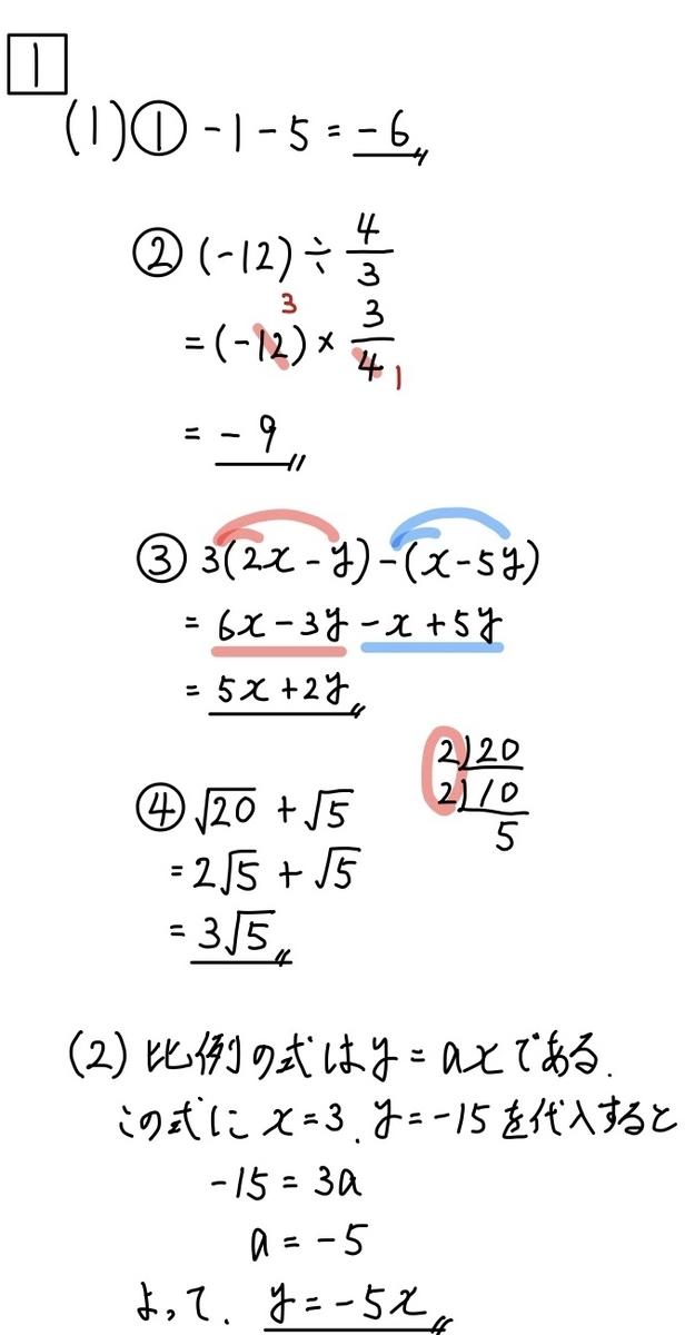 2020福島公立数学1