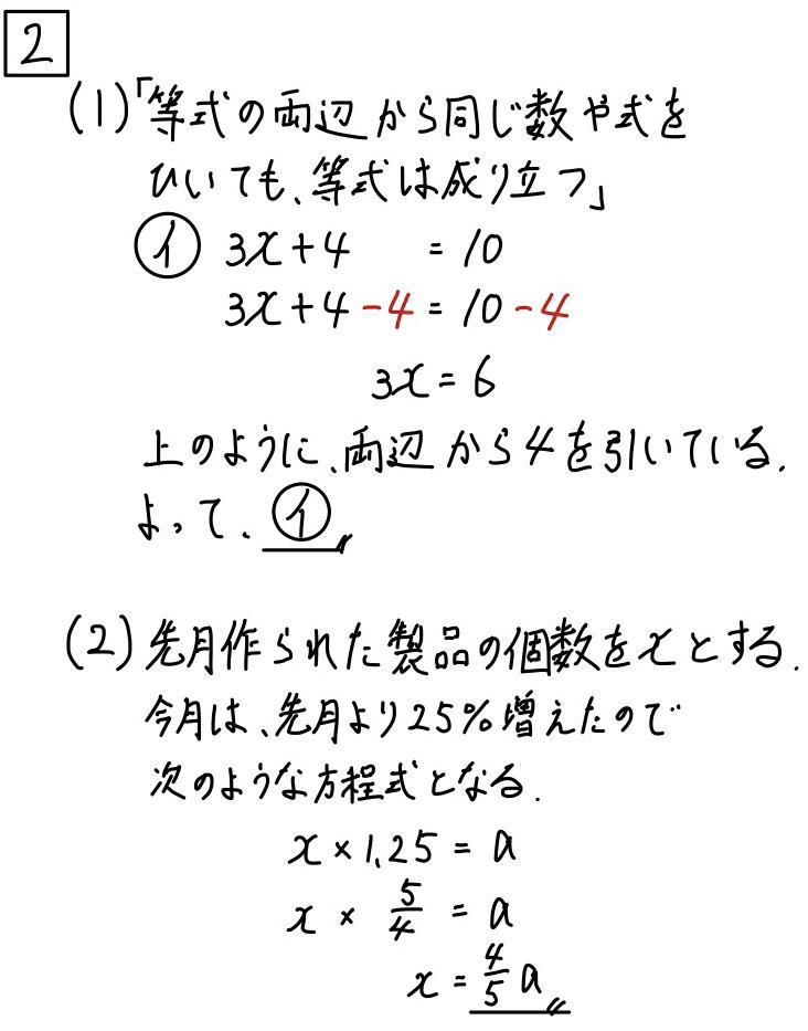 2020福島公立数学2_1-2