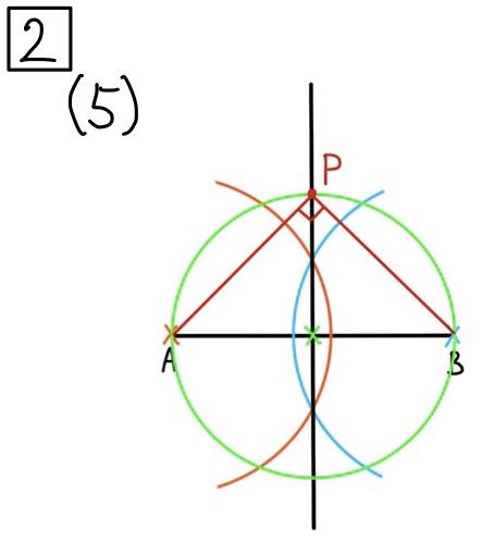 2020福島公立数学2−5