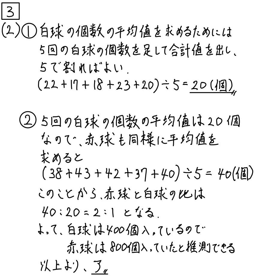 2020福島公立数学3−2