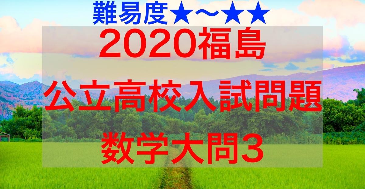 2020福島公立数学3