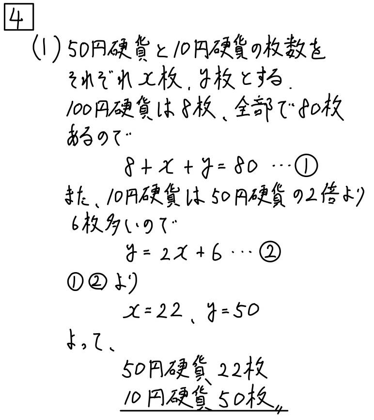 2020福島公立数学4−1