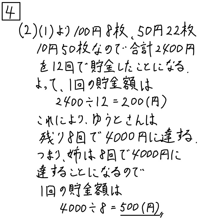 2020福島公立数学4−2