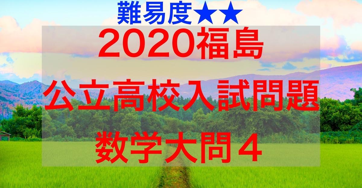 2020福島公立数学4