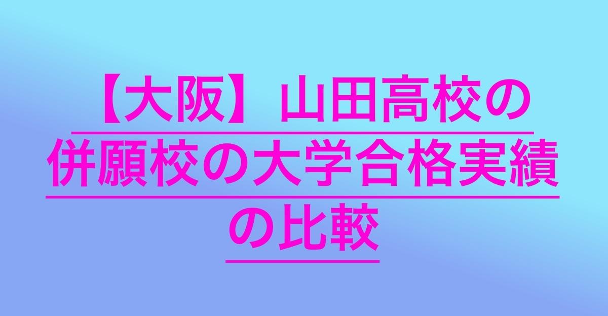 2020山田高校の併願校の大学合格実績の比較