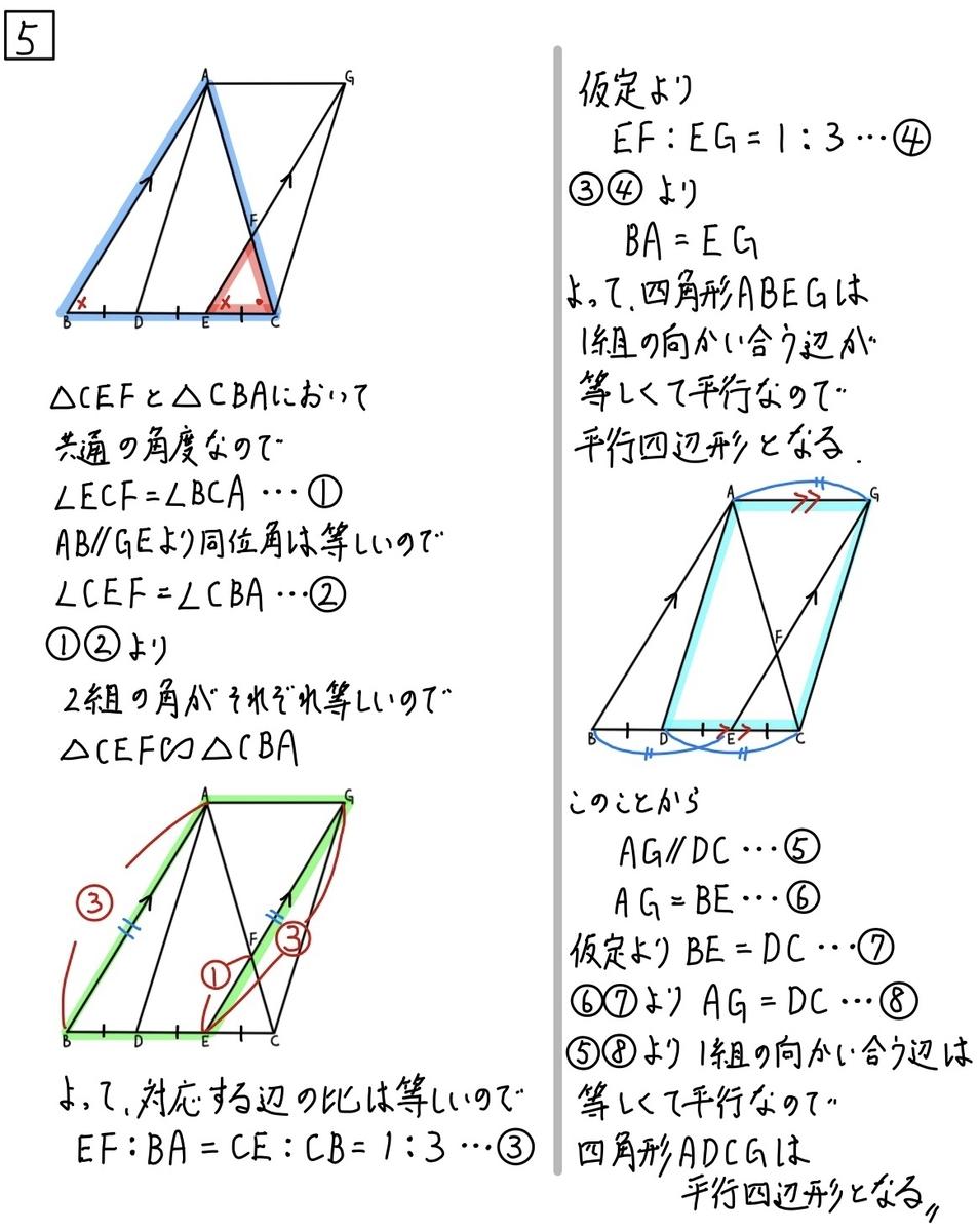 2020福島公立数学5