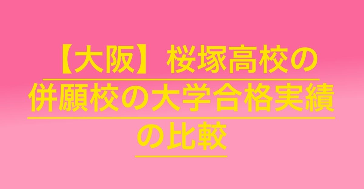 2020桜塚高校の併願高の大学合格実績の比較