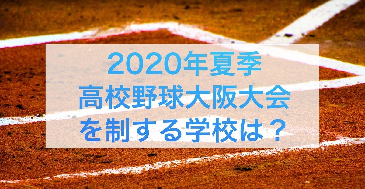 2020夏季高校野球大阪大会